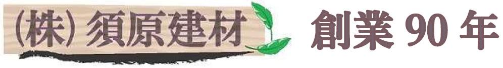 福岡県北九州市でリフォームとリノベーションと土地建物売買は須原建材へ